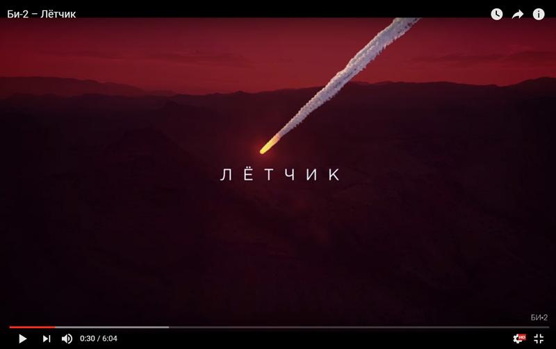 El último video-clip del grupo ruso BI-2 grabado por nuestros drones
